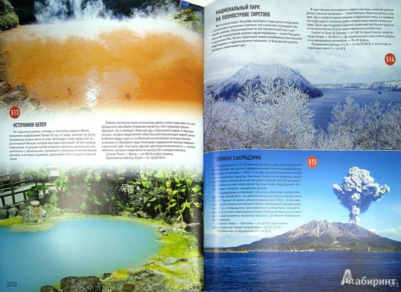 Иллюстрация 1 из 2 для 1000 чудес природы со всей Земли - Кигим, Утко, Колобенина | Лабиринт - книги. Источник: Лабиринт
