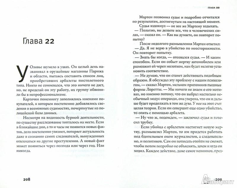 Иллюстрация 1 из 7 для Червонная дама - Алексис Лекей | Лабиринт - книги. Источник: Лабиринт