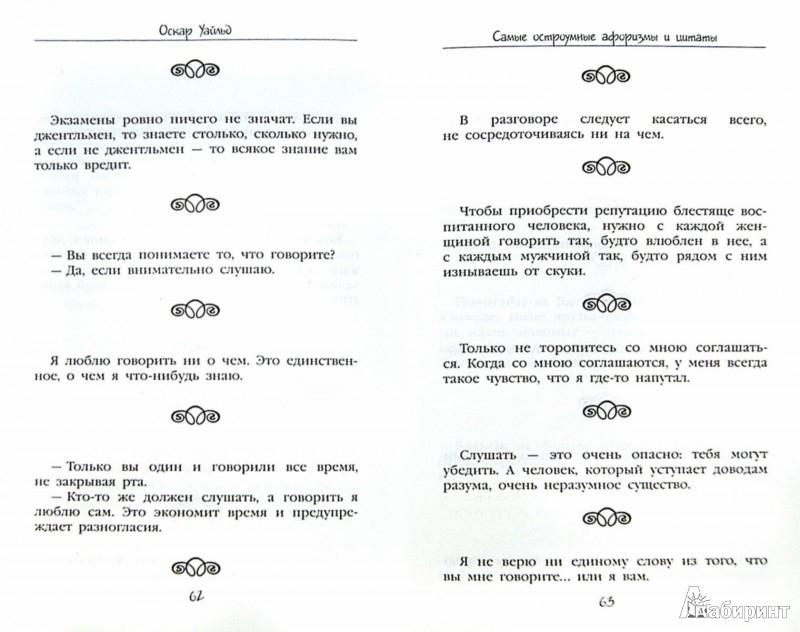 Иллюстрация 1 из 4 для Самые остроумные афоризмы и цитаты - Оскар Уайльд | Лабиринт - книги. Источник: Лабиринт