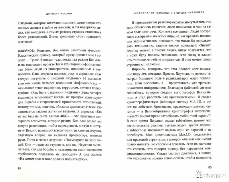 Иллюстрация 1 из 9 для Шифропанки: свобода и будущее Интернета - Ассанж, Аппельбаум, Мюллер-Магун | Лабиринт - книги. Источник: Лабиринт