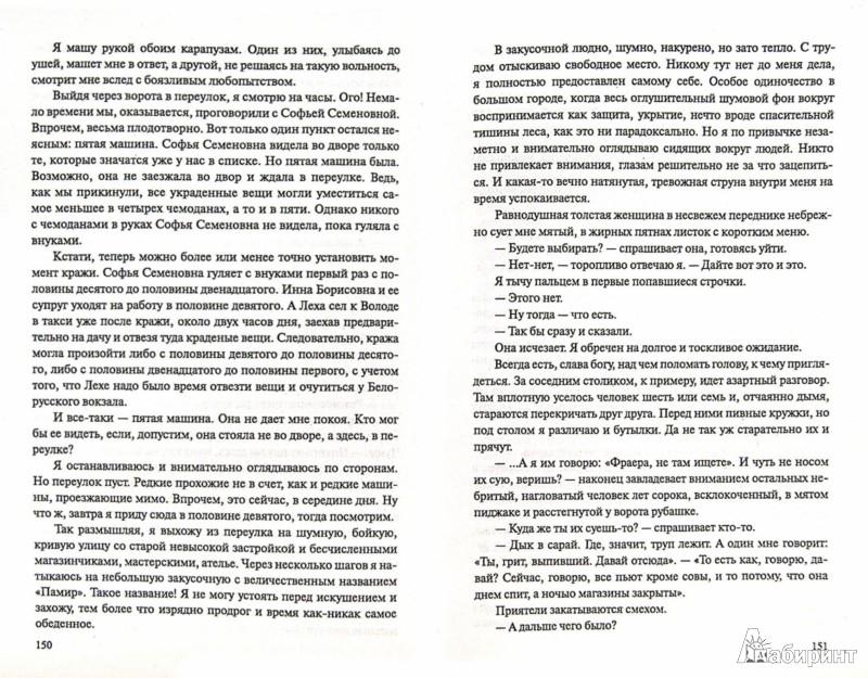Иллюстрация 1 из 31 для На свободное место - Аркадий Адамов | Лабиринт - книги. Источник: Лабиринт