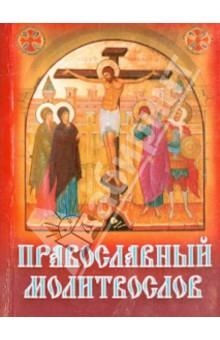 Православный молитвословБогослужебная литература<br>Рекомендовано к публикации Издательским Советом Русской Православной Церкви.<br>