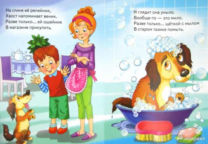 Иллюстрация 1 из 2 для Впустите собаку - Кристина Стрельникова | Лабиринт - книги. Источник: Лабиринт