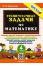 Тренировочные задачи по математике. 4 класс. ФГОС