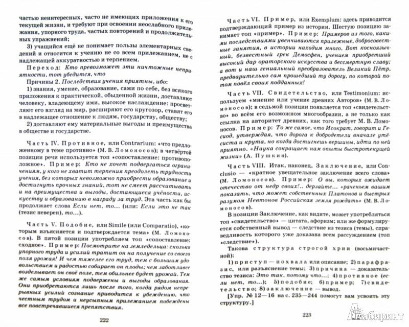 Иллюстрация 1 из 2 для Риторика. 10-11 классы. Базовый уровень. ФГОС - Анна Михальская | Лабиринт - книги. Источник: Лабиринт