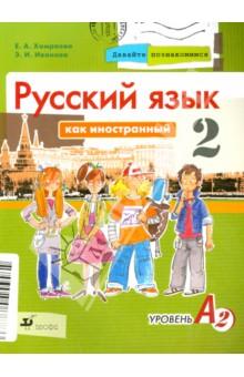 Давайте познакомимся. Русский язык как иностранный. Уровень А2. Учебник