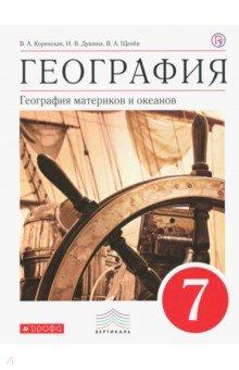 Книга для чтения история древнего мира читать