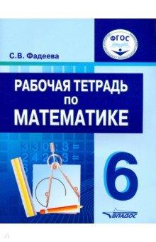 Рабочая тетрадь по математике: 6 кл. Для специальных (коррекционных) образовательных учреждений
