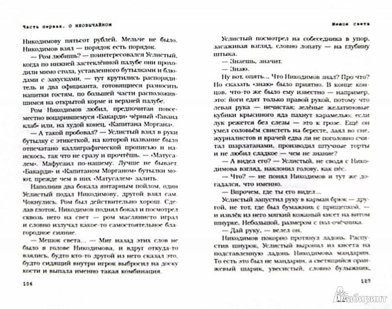 Иллюстрация 1 из 26 для Царь головы - Павел Крусанов | Лабиринт - книги. Источник: Лабиринт
