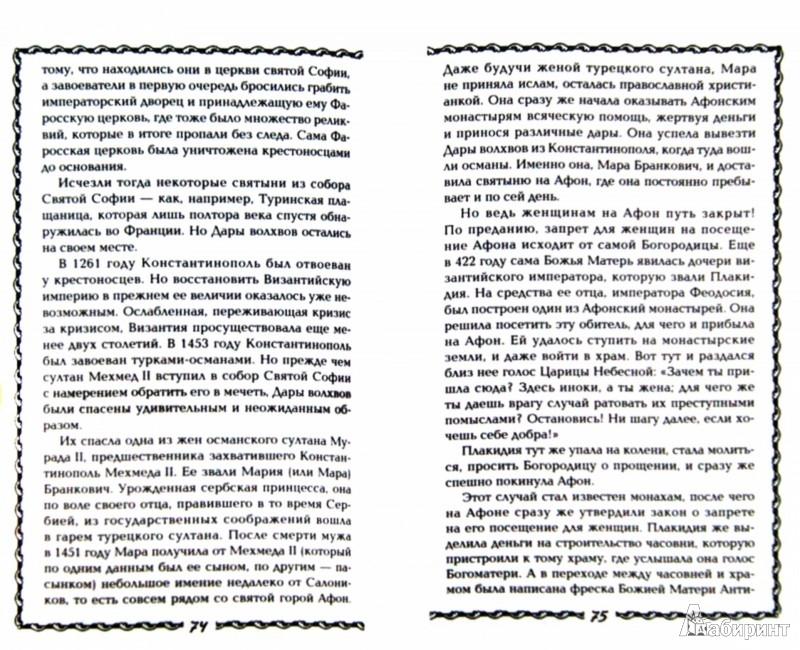 Иллюстрация 1 из 16 для Дары Волхвов. Прикосновение к Благодати, дарующей помощь и исцеление - Надежда Зарина | Лабиринт - книги. Источник: Лабиринт