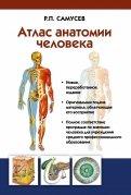 Рудольф Самусев: Атлас анатомии человека. Учебное пособие для студентов учреждений среднего профессионального образ