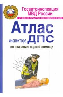 Атлас инспектора ДПС по оказанию первой помощи. Учебно-практическое пособие