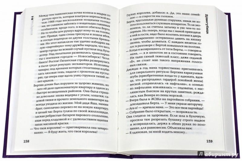Иллюстрация 1 из 2 для 17 рассказов - Дина Рубина | Лабиринт - книги. Источник: Лабиринт