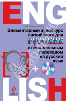 купить диск английский для начинающих