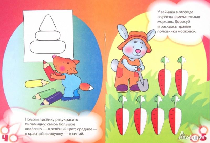 Иллюстрация 1 из 13 для 2+ Развиваем мелкую моторику. Для детей от 2-х лет - Т. Корнева   Лабиринт - книги. Источник: Лабиринт