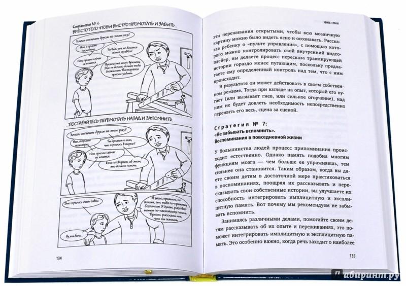 Иллюстрация 1 из 29 для Воспитание с умом. 12 революционных стратегий всестороннего развития мозга вашего ребенка - Сигел, Брайсон | Лабиринт - книги. Источник: Лабиринт