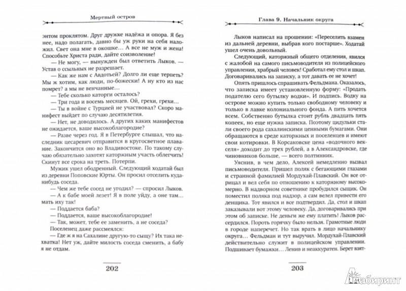 Иллюстрация 1 из 7 для Мертвый остров - Николай Свечин | Лабиринт - книги. Источник: Лабиринт