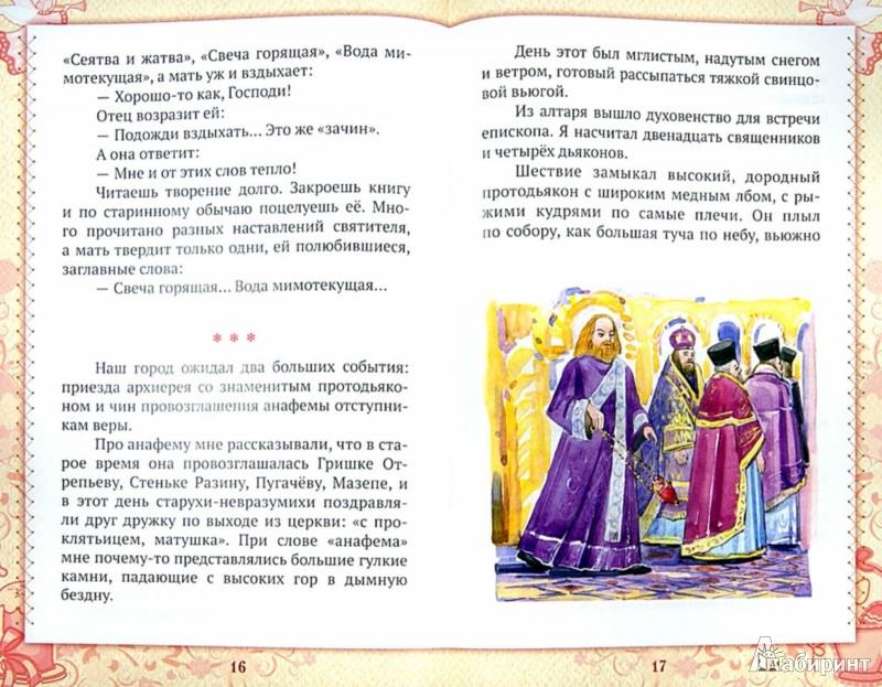 Иллюстрация 1 из 16 для Воистину Воскресе! - Василий Никифоров-Волгин | Лабиринт - книги. Источник: Лабиринт