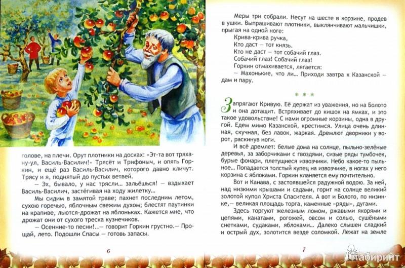 Иллюстрация 1 из 27 для Звуки небес. Стихи и проза для детей - Шмелев, Лермонтов | Лабиринт - книги. Источник: Лабиринт