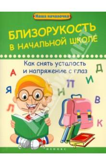 Близорукость в начальной школе: как снять усталость и напряжение с глаз