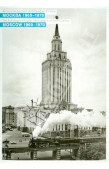 Москва 1960-1970. Набор открыток (10 штук)