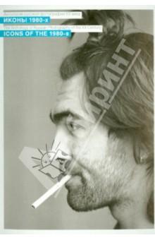 Иконы 1980-х. Набор открыток (10 штук)