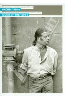Иконы 1990-х. Набор открыток (10 шт.)