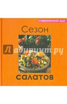 Сезон салатовЗакуски. Салаты<br>Вашему вниманию предлагается сборник с рецептами различных салатов.<br>Составитель: Елена Руфанова.<br>