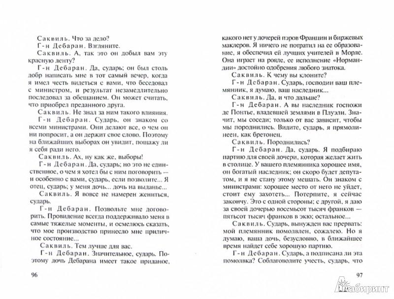 Иллюстрация 1 из 11 для Два наследства, или Дон Кихот. Дебют авантюриста - Проспер Мериме | Лабиринт - книги. Источник: Лабиринт