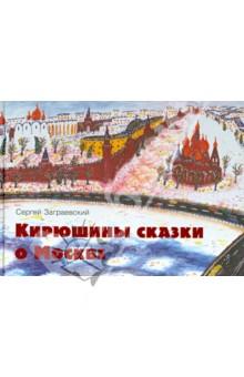 Кирюшины сказки о МосквеСказки отечественных писателей<br>Кирюша - маленький мальчик, сын художника Сергея Заграевского. Кирюша очень любит сочинять сказки, и вот, гуляя с папой по Москве, он решил каждый месяц придумывать по сказке об этом прекрасном городе. Всего сказок получилось двенадцать. И к каждой Кирюшиной сказке его папа написал по картине - в таком же радостном, тёплом и светлом стиле, как рисуют дети. Книга предназначена для детей дошкольного возраста.<br>