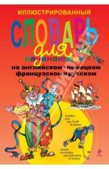 Иллюстрированный словарь для начинающих на английском, немецком, французском и русском