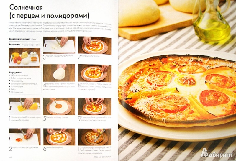 Иллюстрация 1 из 15 для Пицца | Лабиринт - книги. Источник: Лабиринт