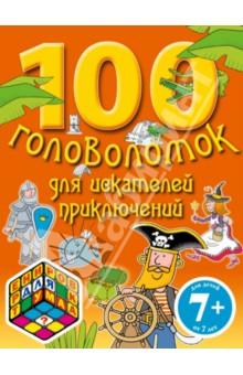 100 головоломок для искателей приключений