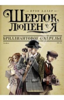 Адлер Ирэн Шерлок, Люпен и Я. Книга 1. Бриллиантовое ожерелье