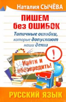 Сычева Наталия Пишем без ошибок. Типичные ошибки, которые допускают наши дети. Найти и обезвредить! Русский язык