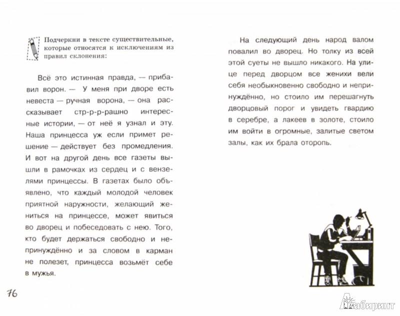 Иллюстрация 1 из 10 для Пишем без ошибок. Типичные ошибки, которые допускают наши дети. Найти и обезвредить! Русский язык - Наталия Сычева   Лабиринт - книги. Источник: Лабиринт