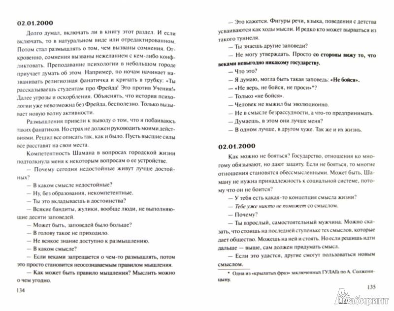 Иллюстрация 1 из 9 для Хохот шамана - Владимир Серкин | Лабиринт - книги. Источник: Лабиринт