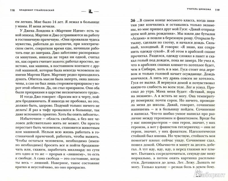 Иллюстрация 1 из 6 для Учитель цинизма - Владимир Губайловский | Лабиринт - книги. Источник: Лабиринт