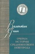 Валентин Янин: Очерки истории средневекового Новгорода
