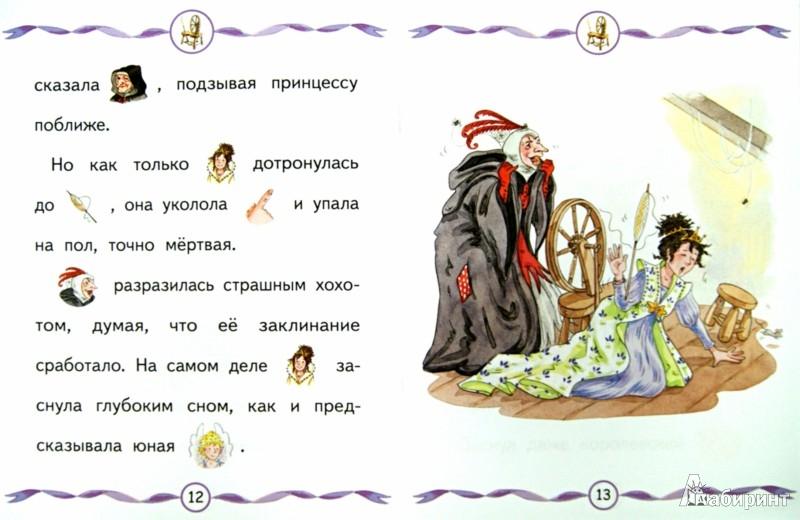 Иллюстрация 1 из 3 для Спящая красавица | Лабиринт - книги. Источник: Лабиринт