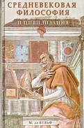 Вульф де: Средневековая философия и цивилизация