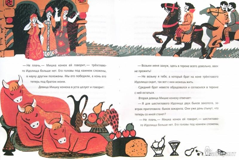 Иллюстрация 1 из 31 для Вещий сон. Русские народные сказки | Лабиринт - книги. Источник: Лабиринт