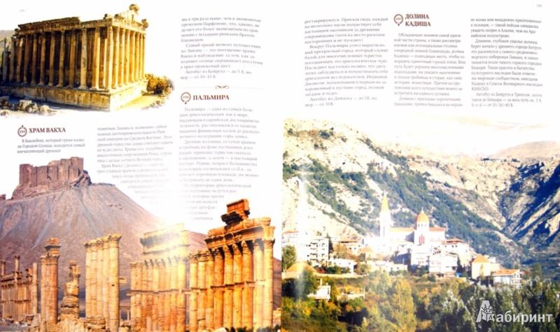 Иллюстрация 1 из 18 для 1000 лучших мест планеты   Лабиринт - книги. Источник: Лабиринт