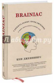 Дженнингс Кен Brainiac: Удивительные приключения в мире интеллектуальных игр