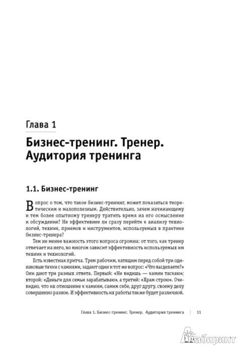 Иллюстрация 1 из 10 для Бизнес-тренинг: как это делается - Дмитрий Григорьев | Лабиринт - книги. Источник: Лабиринт