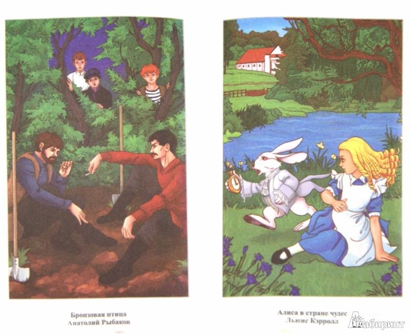 Иллюстрация 1 из 6 для Новая хрестоматия для чтения в 1-4 классах | Лабиринт - книги. Источник: Лабиринт
