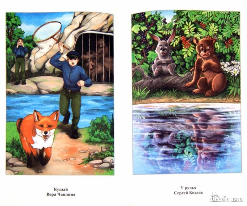 Иллюстрация 1 из 16 для Книга для внеклассного чтения. 1-4 классы   Лабиринт - книги. Источник: Лабиринт