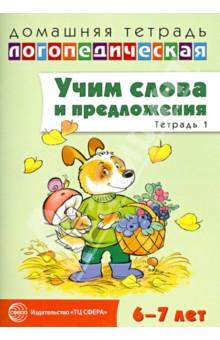 Учим слова и предложения. Речевые игры и упражнения для детей 6-7 лет. Тетрадь № 1