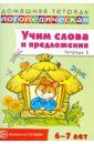 Учим слова и предложения. Речевые игры и упражнения для детей 6-7 лет. Тетрадь № 5
