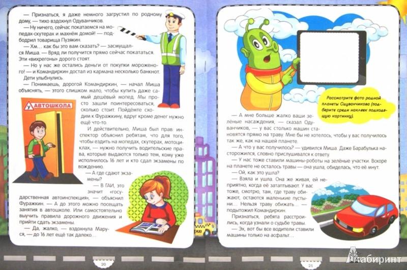Иллюстрация 1 из 11 для Правила дорожного движения для инопланетян и детей - Анна Красницкая | Лабиринт - книги. Источник: Лабиринт